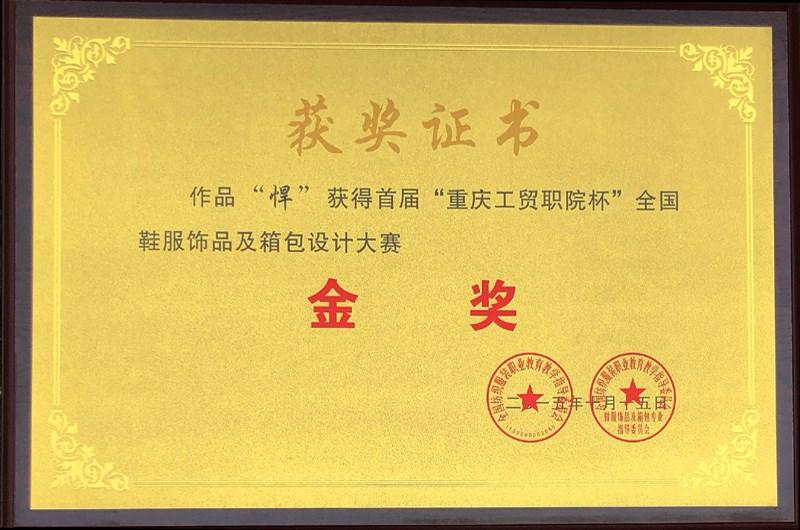 重庆工贸职院杯金奖