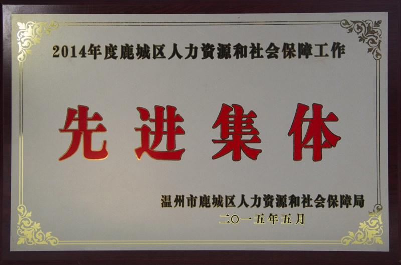 2014年度先进集体荣誉称号
