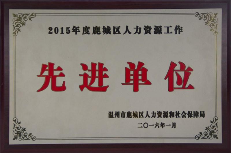 2015年度先进单位荣誉称号