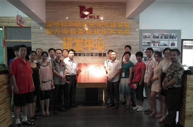 洛阳鞋业协会相关领导来校看望洛阳偃师班学员
