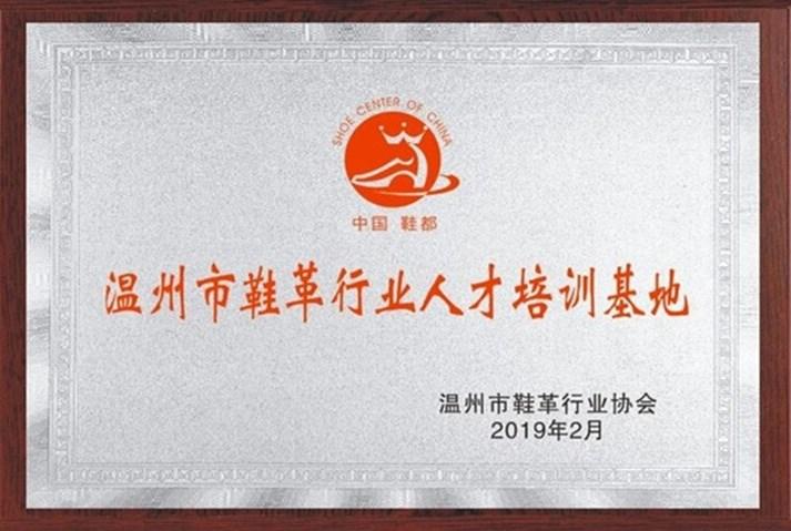 温州市鞋革行业人才培训基地