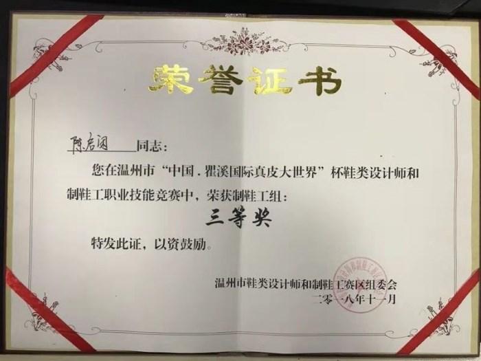 陈启闲-中国瞿溪国际真皮大世界杯三等奖