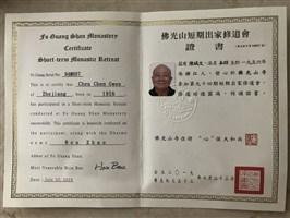 陈馆长短期出家修道会证书
